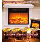 ゆらめく炎が優しい暖炉の雰囲気を演出