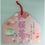 玉露園 桜茶20g入り 絵馬 さくら茶 ぎょくろえん