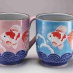 清水焼 京焼 ペアマグカップ 交趾金魚 京都の高級 手作り 和食器 紅茶にコーヒー に 贈り物ギフトにもおすすめ