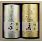 宇治茶 贈答ギフト 高級彫刻缶詰 桐箱セット