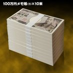 Yahoo!ユナイテッドコレクションヤフー店お得☆ジョークグッズ★★百万円メモ帳★★10冊セット