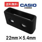 G-SHOCK 遊革 遊環 カシオ ウレタン / 腕時計 22mm×5.4mm