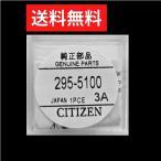 citizen 295-5100 シチズン 二次電池 キャパシタ 純正 ボタン電池
