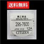 CTIZEN 295-7600 シチズン 二次電池 エコドライブ 純正 ボタン電池