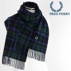 フレッドペリー Fred Perry マフラー スカーフ 180x30cm カシミヤ ウール ブラックウォッチ タータン
