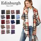 エディンバラ カシミア 大判スカーフ ストール Edinburgh タータン 165×76cm 12色