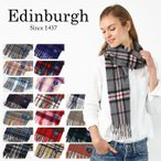 エディンバラ Edinburgh カシミアマフラー  ストール 148×26cm 14色