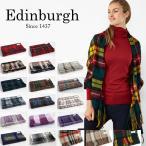 エディンバラ Edinburgh ラムズウール 194×74cm 17色 タータンチェック