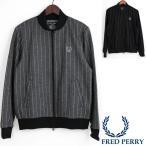 フレッドペリー 正規販売店 Fred Perry トラックジャケット ストライプ ボンバー ジャージ 2色 メンズ