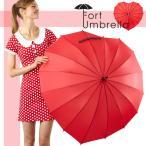 フォートアンブレラ Fort Umbrella 傘 ハートシェイプ かさ レッド