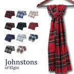 ジョンストンズ JOHNSTONS スカーフ メリノウール100% 180×35cm タータン チェック 英国王室御用達 スコットランド製