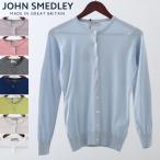 ジョンスメドレー JOHN SMEDLEY カーディガン ISLINGTON 8色 レディース