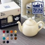 London Pottery ティーポット 550ml 英国デザイン ロンドンポタリー 2カップ 陶器 ボックス付き 茶色 無地 プレーン シンプル