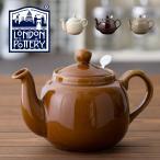 London Pottery ティーポット 900ml 英国デザイン ロンドンポタリー 4カップ 陶器 ボックス付き ストレーナー