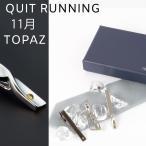 誕生石ネクタイピン 11月 トパーズ 3点セット Quit Running ステンレス タイクリップ 英国ブランド クイトランニング ギフト 就職祝い メンズ ステンレス