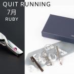 誕生石ネクタイピン 7月 ルビー 3点セット Quit Running ステンレス タイクリップ 英国ブランド クイトランニング ギフト 就職祝い メンズ ステンレス