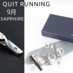 誕生石ネクタイピン 9月 サファイア 3点セット Quit Running ステンレス タイクリップ 英国ブランド クイトランニング ギフト 就職祝い メンズ ステンレス