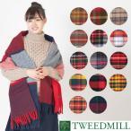 Tweedmill ブランケット ラグ 限定カラー 送料無料 大判 70x183cm 14色 ストール タータンチェック キャンプ アウトドア マット
