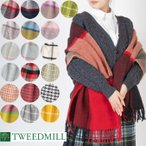 【 ツイードミル 正規】 Tweedmill 183x48cm ストール スカーフ マフラー 送料無料 20色 ブロックチェック ハウンドトゥース 千鳥格子 限定カラー