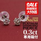 PT900 プラチナ 一粒 ダイヤモンド ピアス 0.3カラット DVTFN30PSP 数量限定大特価!