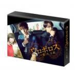 邦ドラマ ウロボロス 〜この愛こそ、正義。 DVD-BOX TCED-2632