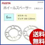 ショッピングホイール FUJITA ホイールスペーサー6mm 4/5H 2枚セット 6W4HSP