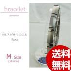 ブレスレット 健康アクセサリー  MARE(マーレ) ゲルマニウムブレスレット PT/IP ミラー/マット 171M (18.0cm) H9389-03M
