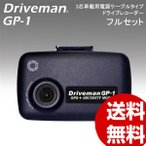 ショッピングドライブレコーダー ドライブレコーダー Driveman(ドライブマン) GP-1 フルセット 3芯車載用電源ケーブルタイプ GP-1F