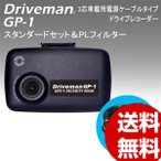 ショッピングドライブレコーダー ドライブレコーダー Driveman(ドライブマン) GP-1 スタンダードセット&PLフィルター 3芯車載用電源ケーブルタイプ