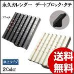 永久カレンダー デートブロック・タテ DTT-BL・ブラック