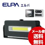 ショッピングライト ライト ELPA エルパ LEDマグネットライト DOP-WL08 BK マグネット スタンド HI LOW 点滅 切替 アウトドア