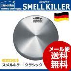 スメルキラー ソープタイプ 衛生日用品 SMELL KILLER スメルキラー クラシック 62135