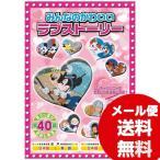 Yahoo!うきうきらんどみんなのかわいいラブストーリー DVD MOK-009