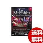 舞台劇 洋画   DVD レ・ミゼラブル 25周年記念コンサート GNBF3083