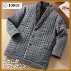 ショッピングガウン 紳士 メンズ シニア ガウン 防寒対策 中綿入り TOROY/トロイ あったかソフトガウン(ACS-M1709)