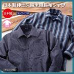 紳士 メンズ シニア 大人 久留米織 長袖 シャツ 日本製 紳士久留米織長袖シャツ(35233)