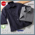 紳士 メンズ シニア 大人 七分袖 シャツ 日本製 紳士亀田縞ちぢみ七分袖シャツ(36145)