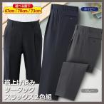 紳士 メンズ シニア 大人 ツータック スラックス 裾上げ済みツータックスラックス2色組 AC14001