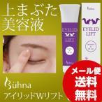 美容液 ビューナ アイリッドWリフト 目元 目もと まぶた 目蓋 瞼 たるみ 乾燥 保湿