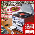 マルチ・オーディオ・レコーダー/プレーヤー MA-811 レコード CD カセット AM FMラジオ USBメモリ SDカード