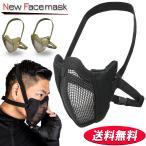 メッシュ フェイスマスク 固定バンド改良型 フェイスガード フリーサイズ サバゲー 装備