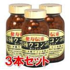クルクミン豊富【原種ウコン56】お得な3本セット