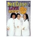 (中古品)ネプチューンコント 1999 [DVD]