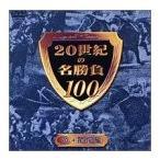 (中古品)20世紀の名勝負100 Vol.4 驚愕編 [DVD]