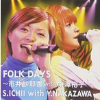 (中古品)FOLK DAYS~市井紗耶香 with 中澤裕子~ [DVD]