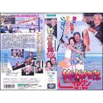 (中古品)釣りバカ日誌イレブン [VHS]