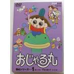 (中古品)おじゃる丸 第4シリーズ(1) [DVD]