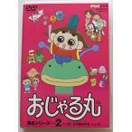 (中古品)おじゃる丸 第4シリーズ(2) [DVD]