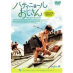 (中古動作品)バティニョールおじさん [DVD]