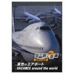 (中古品)空の旅と音楽 Vol.1 哀愁のエアポート/VACANCE around the world [DVD]